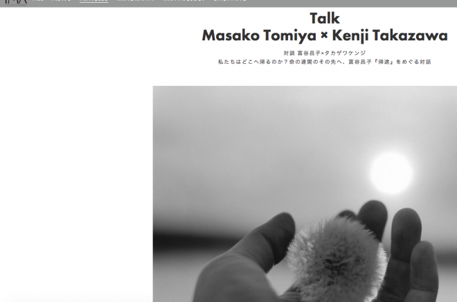 IMA-Masako-Tomiya-Kito